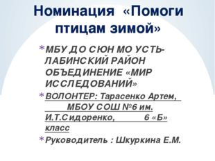 АКЦИЯ «Птицы Кубани» операция «Птицам наша забота» Номинация «Помоги птицам з