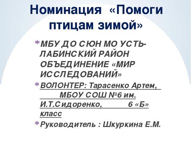 АКЦИЯ «Птицы Кубани» операция «Птицам наша забота» Номинация «Помоги птицам з...