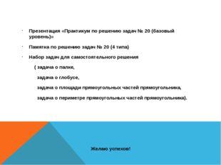 Презентация «Практикум по решению задач № 20 (базовый уровень)» Памятка по ре