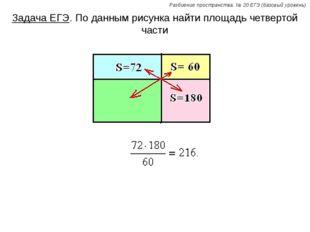 Задача ЕГЭ. По данным рисунка найти площадь четвертой части Разбиение простра
