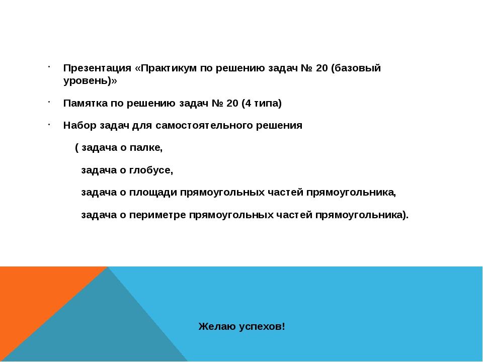 Презентация «Практикум по решению задач № 20 (базовый уровень)» Памятка по ре...