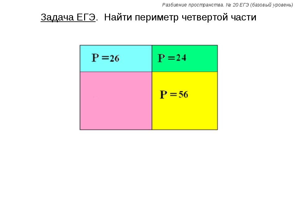 Задача ЕГЭ. Найти периметр четвертой части Разбиение пространства. № 20 ЕГЭ (...