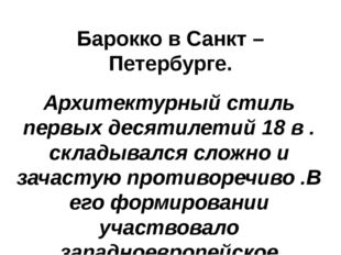 Барокко в Санкт – Петербурге. Архитектурный стиль первых десятилетий 18 в . с