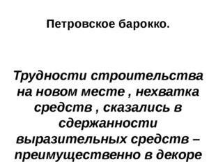 Петровское барокко. Трудности строительства на новом месте , нехватка средств