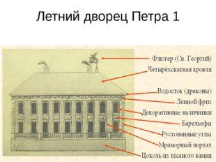 Летний дворец Петра 1