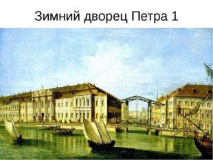 Зимний дворец Петра 1