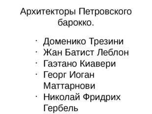 Архитекторы Петровского барокко. Доменико Трезини Жан Батист Леблон Гаэтано К