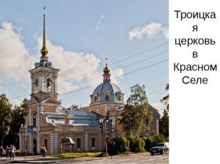 Троицкая церковь в Красном Селе