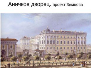 Аничков дворец. проект Земцова