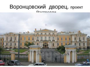 Воронцовский дворец. проект Растрелли