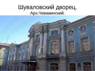 Шуваловский дворец. Арх.Чевакинский. Итальянская ул.,25.