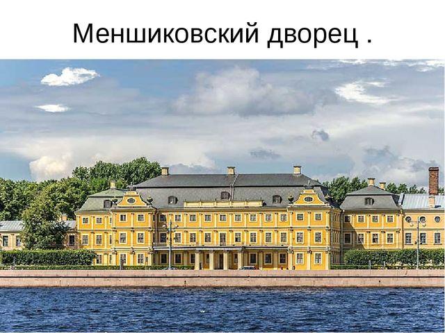 Меншиковский дворец .