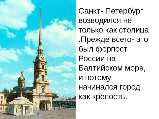Санкт- Петербург возводился не только как столица .Прежде всего- это был форп...