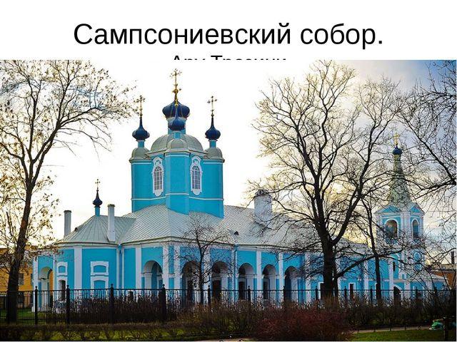 Сампсониевский собор. Арх.Трезини