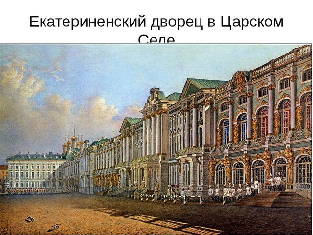 Екатериненский дворец в Царском Селе