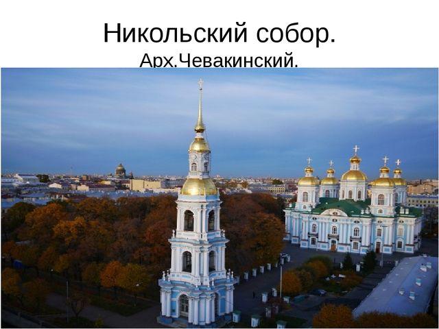 Никольский собор. Арх.Чевакинский.