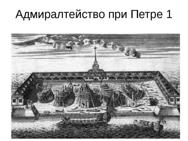 Адмиралтейство при Петре 1