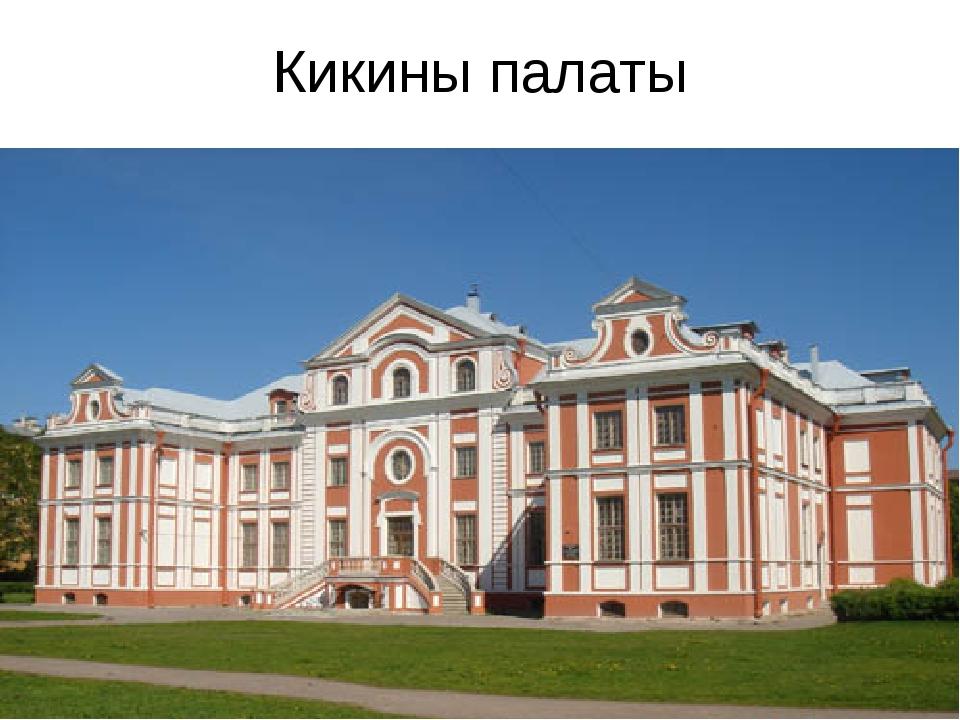 Кикины палаты