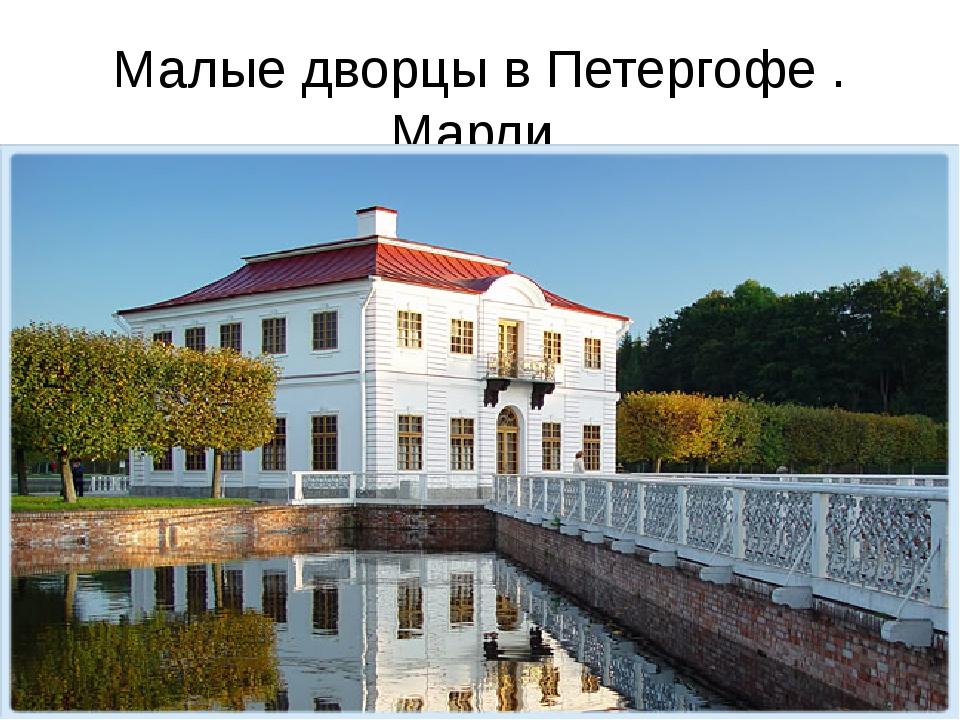 Малые дворцы в Петергофе . Марли.
