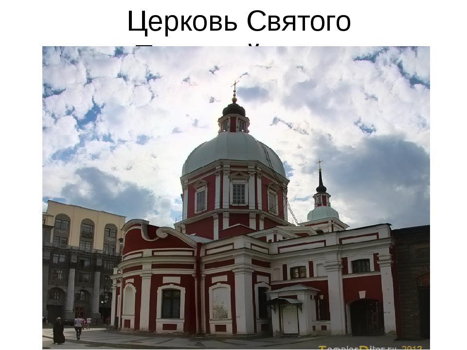 Церковь Святого Пантелеймона .