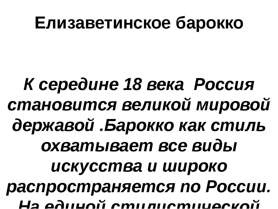 Елизаветинское барокко К середине 18 века Россия становится великой мировой д...