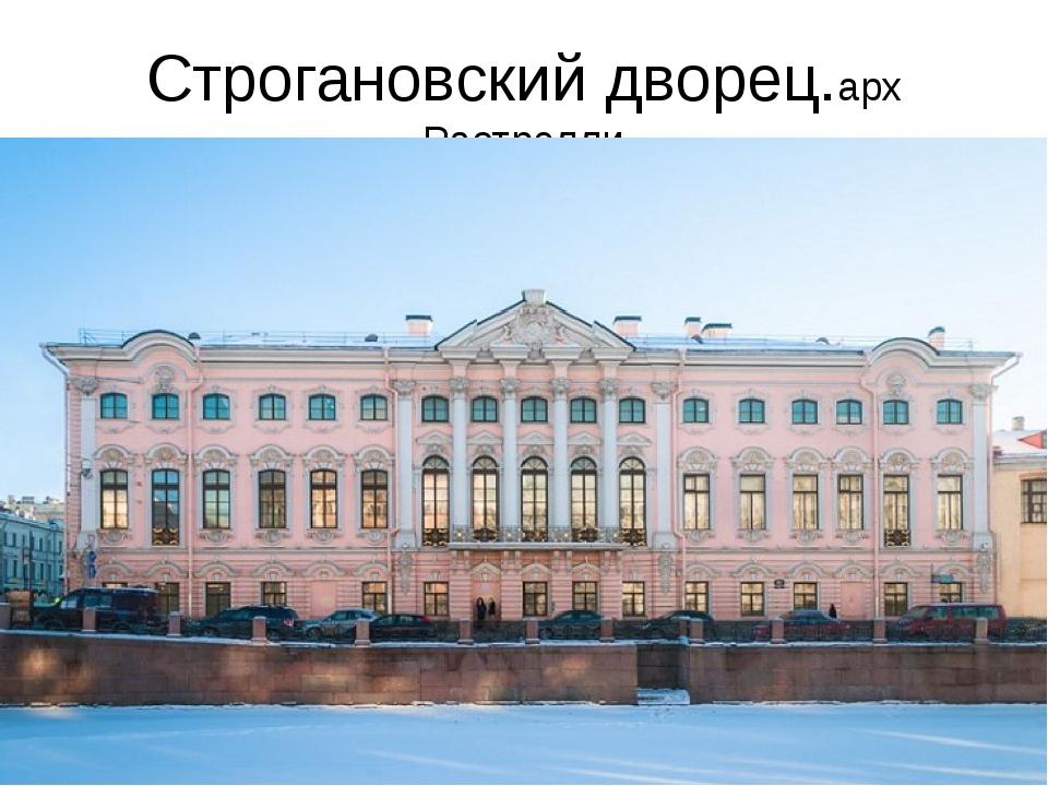 Строгановский дворец.арх .Растрелли.