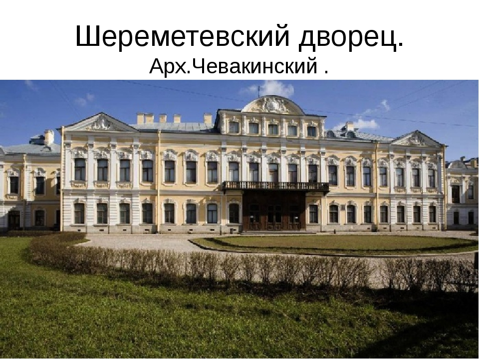 Шереметевский дворец. Арх.Чевакинский .