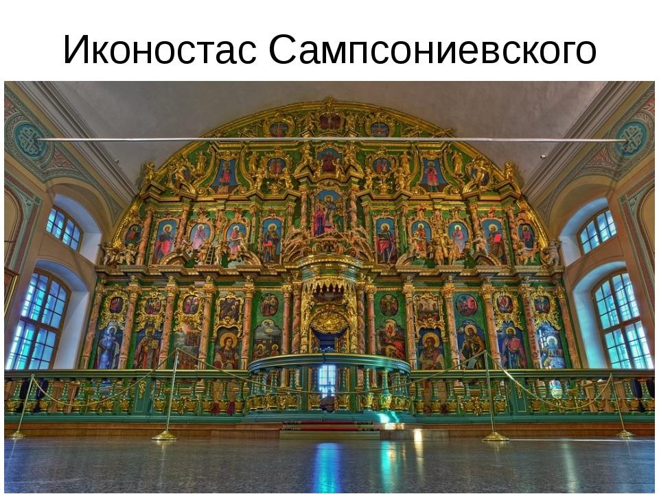 Иконостас Сампсониевского собора