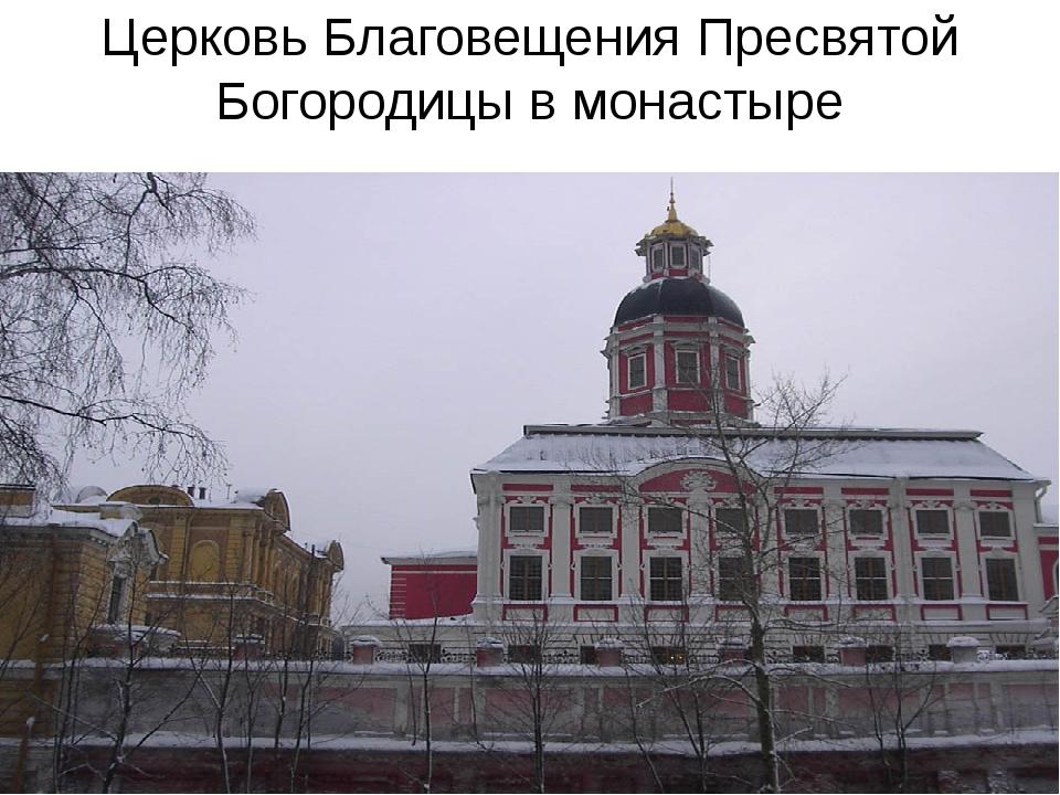 Церковь Благовещения Пресвятой Богородицы в монастыре