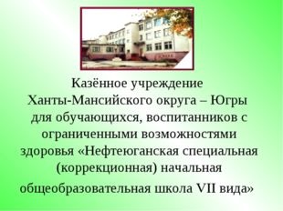 Казённое учреждение Ханты-Мансийского округа – Югры для обучающихся, воспитан