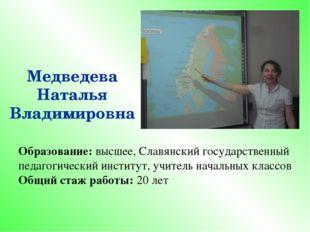 Медведева Наталья Владимировна Образование: высшее, Славянский государственны