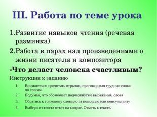 III. Работа по теме урока 1.Развитие навыков чтения (речевая разминка) 2.Рабо