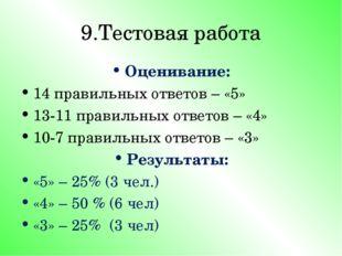 9.Тестовая работа Оценивание: 14 правильных ответов – «5» 13-11 правильных от