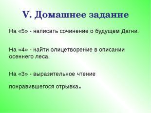 V. Домашнее задание На «5» - написать сочинение о будущем Дагни. На «4» - най