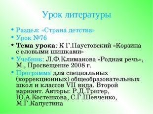 Урок литературы Раздел: «Страна детства» Урок №76 Тема урока: К Г.Паустовский