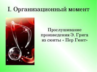 I. Организационный момент Прослушивание произведения Э. Грига из сюиты « Пер