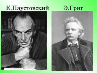 К.Паустовский Э.Григ