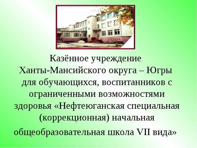 Казённое учреждение Ханты-Мансийского округа – Югры для обучающихся, воспитан...