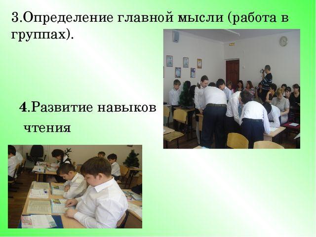 3.Определение главной мысли (работа в группах). 4.Развитие навыков чтения