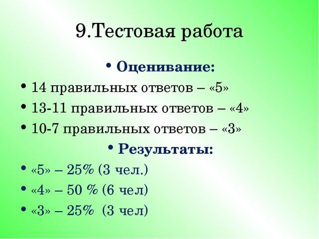 9.Тестовая работа Оценивание: 14 правильных ответов – «5» 13-11 правильных от...