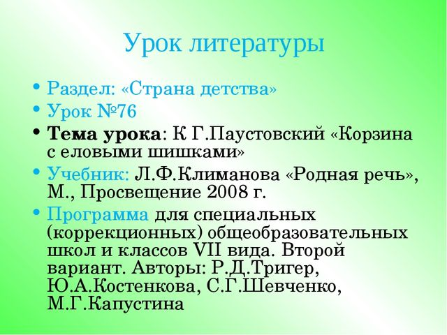 Урок литературы Раздел: «Страна детства» Урок №76 Тема урока: К Г.Паустовский...