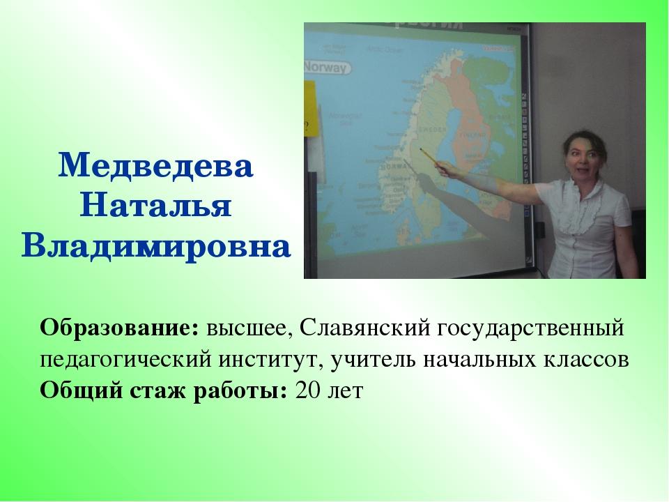 Медведева Наталья Владимировна Образование: высшее, Славянский государственны...