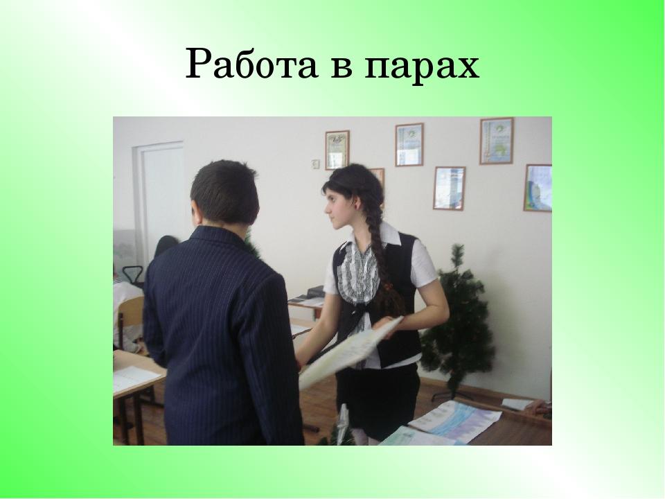 Работа в парах