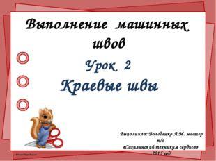 Выполнение машинных швов Выполнила: Володенко Л.М. мастер п/о «Сахалинский те
