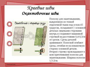 Краевые швы Полоску для окантовывания, выкроенную из тонкой отделочной ткани