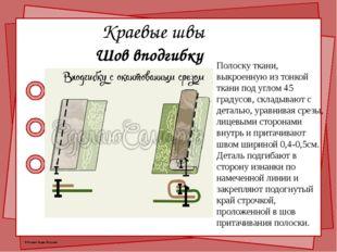 Краевые швы Полоску ткани, выкроенную из тонкой ткани под углом 45 градусов,