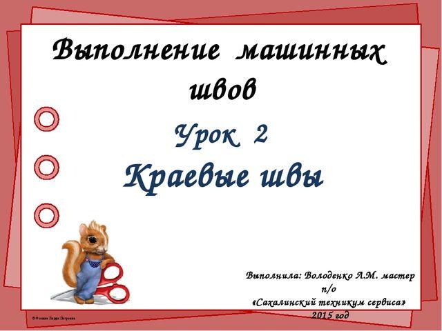 Выполнение машинных швов Выполнила: Володенко Л.М. мастер п/о «Сахалинский те...