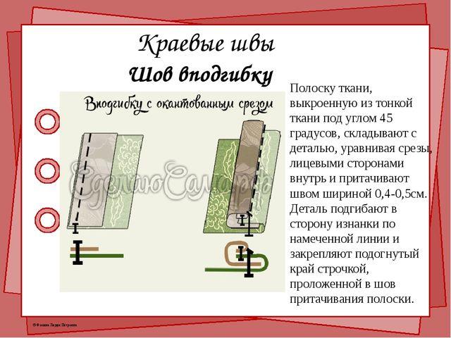 Краевые швы Полоску ткани, выкроенную из тонкой ткани под углом 45 градусов,...