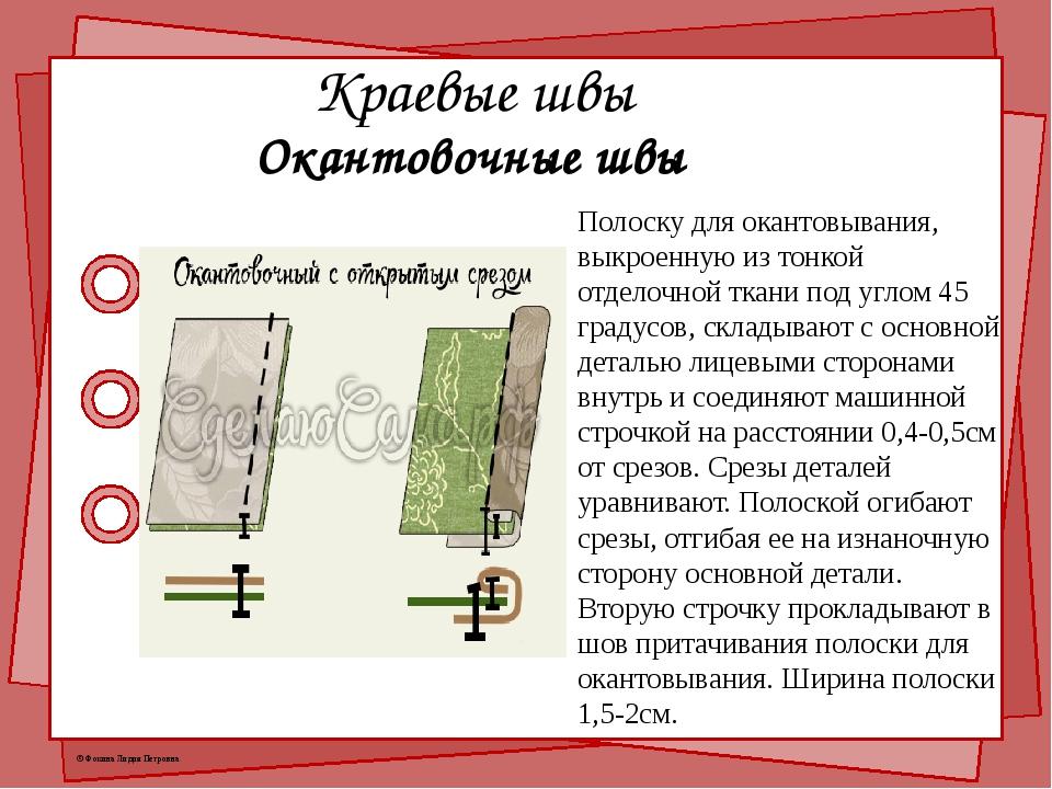 Краевые швы Полоску для окантовывания, выкроенную из тонкой отделочной ткани...