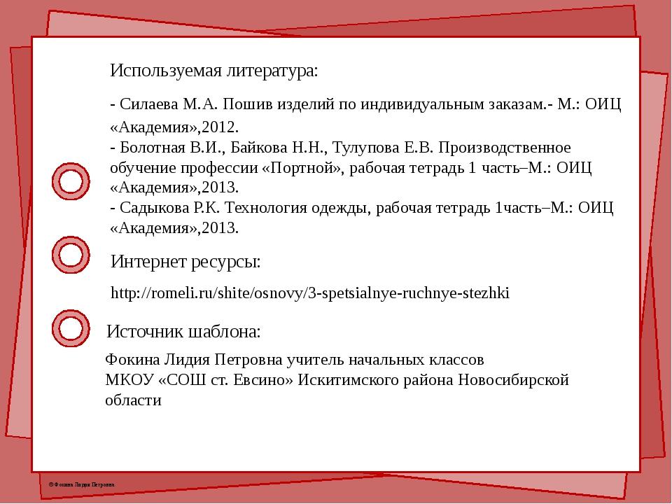 Используемая литература: - Силаева М.А. Пошив изделий по индивидуальным заказ...
